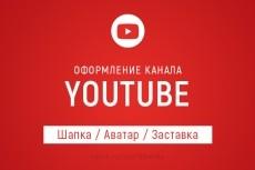 Полностью оформлю Ваш YouTube канал 34 - kwork.ru