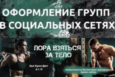 Украшу вашу группу в соцсети 22 - kwork.ru