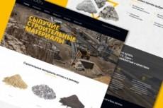 Новостной rss сайт, автонаполнение, граббер + 109 статей 31 - kwork.ru
