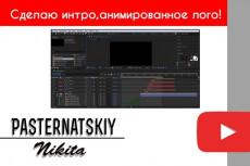 Интро с Вашим логотипом для канала Youtube 5 - kwork.ru