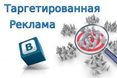 Создам и настрою Таргетированную рекламу ВК 5 - kwork.ru