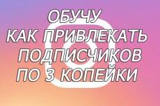 Обучение эффективной работе в Instagram 13 - kwork.ru