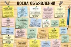 Размещу ваше объявление или вакансию на 30 досках вручную 3 - kwork.ru