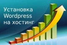 Установлю и настрою Wordpress на хостинг 12 - kwork.ru