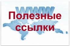 Размещение вечных ссылок на трастовых тематических ресурсах 22 - kwork.ru