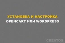 Установлю opencart 18 - kwork.ru