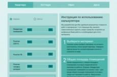 Калькулятор для сайта 23 - kwork.ru