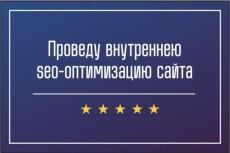Оптимизация сайта по Google Pagespeed 8 - kwork.ru