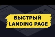 Создание копии одностраничных сайтов - Landing Page 21 - kwork.ru