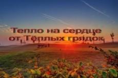 Напишу и проверю доменное имя 25 - kwork.ru