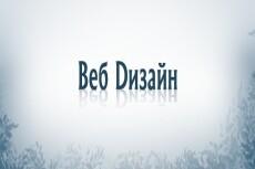 Разработаю качественный макет для страницы Вашего сайта 40 - kwork.ru
