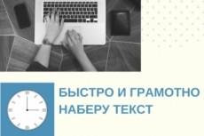 Наберу текст- профессионально, грамотно, быстро 4 - kwork.ru