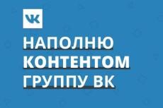 Контент для группы Вконтакте на 1 месяц 15 - kwork.ru