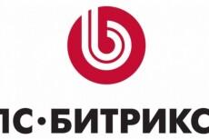 Правки на сайте, доработка 10 - kwork.ru