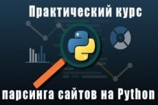 Напишу парсер для сбора необходимой информации с сайтов на Python 18 - kwork.ru