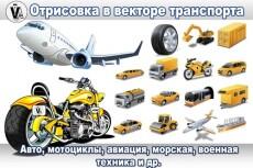 Нарисую изображение в векторе 19 - kwork.ru