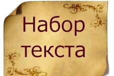 Сделаю расшифровку 40 минут аудио- и видеоматериала 21 - kwork.ru
