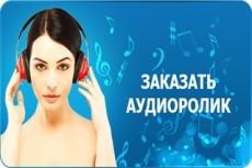 Озвучу рекламный видеоролик 12 - kwork.ru