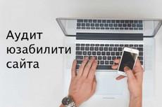 Аудит юзабилити сайта - сайт глазами пользователя 4 - kwork.ru