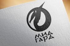Переведу Ваш логотип, узор, эмблему по эскизам, из растра в вектор 39 - kwork.ru