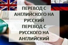 Переведу текст с русского на английский и наоборот 23 - kwork.ru