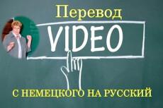 Переведу видео с немецкого на русский и с русского на немецкий 4 - kwork.ru