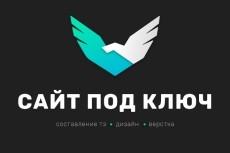 Дизайн сайта 36 - kwork.ru