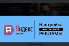 Настрою рекламу в Яндекс Директ, при необходимости ведение кампании 23 - kwork.ru