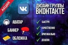 Сделаю аватар, баннер, меню для ВК 20 - kwork.ru