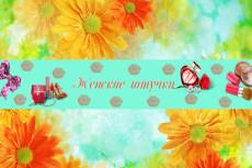 Дизайн обложки для группы ВК 31 - kwork.ru