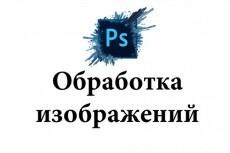 Обработка изображений любой сложности в фотошопе 89 - kwork.ru