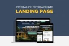 Создание сайтов на конструкторе сайтов wix, tilda, nethouse 111 - kwork.ru