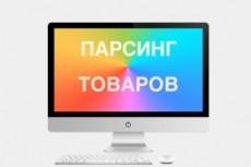 Парсинг сайтов в формат CSV, XLS, TXT, XML 10 - kwork.ru