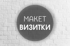 Создам креативный, модный макет визитки 61 - kwork.ru
