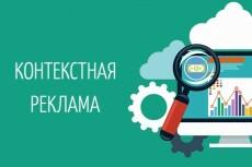 Сделаю один аккаунт Яндекс.Директ в рублях БЕЗ НДС 4 - kwork.ru