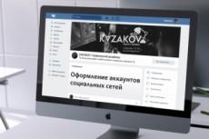 Яркий дизайн обложки Вконтакте в день обращения 19 - kwork.ru