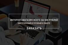 Создам интернет-магазин на Opencart 18 - kwork.ru