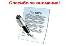 Напишу статьи до 8000 символов 5 - kwork.ru
