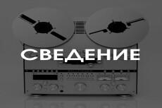 Сведение и мастеринг в любом музыкальном направлении 14 - kwork.ru