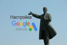 Ведение контекстной рекламы Google Adwords - 1 неделя 21 - kwork.ru
