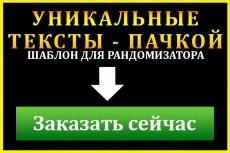 Размещу компанию в бизнес - справочниках и каталогах 32 - kwork.ru