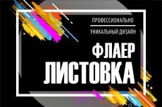 Макет листовки, флаера, хенгера 25 - kwork.ru