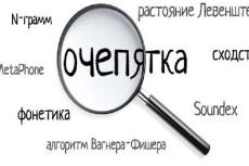 Откорректирую ваш текст. Ни одна ошибка не выживет 8 - kwork.ru