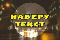 Проверю любой Ваш текст на наличие ошибок и грамотно исправлю их 17 - kwork.ru