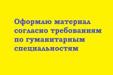 Обучу основам социологии. Консультации по социологии 17 - kwork.ru