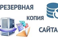Настрою корпоративную почту для домена на Яндекс 26 - kwork.ru