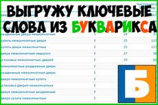 Выборка ключевых слов из Букварикса, 2.124 млрд реальных запросов 4 - kwork.ru