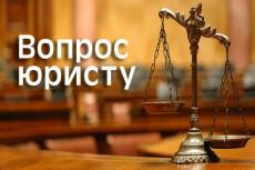 Написание ИСКОВЫХ ЗАЯВЛЕНИЙ 29 - kwork.ru