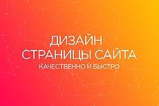 Создам дизайн одной страницы Вашего сайта 19 - kwork.ru