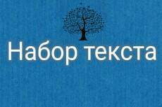Перепечатка текста с PDF-скана, фотографий, рукописи 23 - kwork.ru